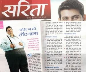 Sarita Article